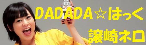 masa058_dadada_hack.png