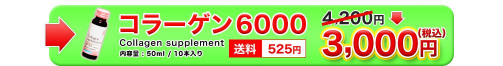 京都薬品ヘルスケア コラーゲン6000