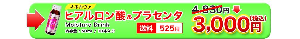 京都薬品ヘルスケア ヒアルロン酸&プラセンタ