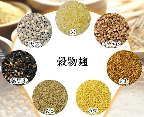 7種類の穀物麹(酵素)成分