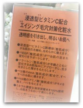 エイジング毛穴対策化粧水「VC100ポアホワイトローション」