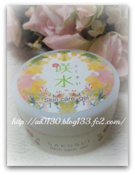 咲水 スキンケアジェル(ジェル状保湿液)リバテープ製薬会社