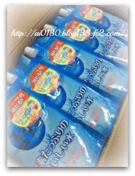 メロディアンハーモニーファイン 「水素たっぷりのおいしい水」20本セット