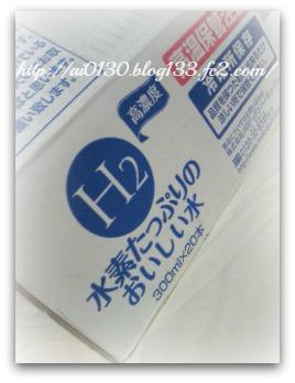 水素たっぷりのおいしい水 H2