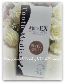 トゥースメディカルホワイトEX(歯を白くする)