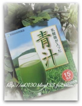 乳酸菌が入った青汁 世田谷自然食品