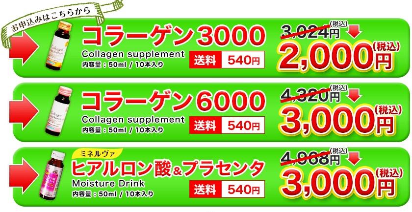 京都薬品ヘルスケア コラーゲン3000・6000、ヒアルロン酸&プラセンタ 夏トク!サマー感謝セール