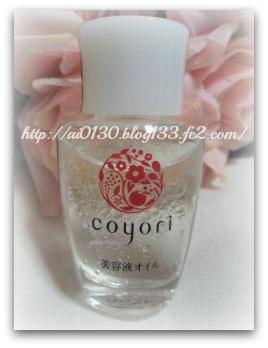 coyori 美容液オイルC(美容液・美容オイル)株式会社JIMOS
