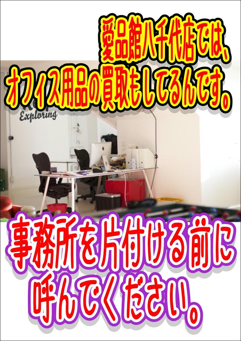 オフィス用品POP