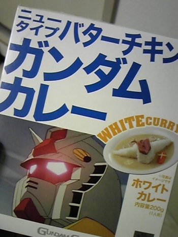 gundamcurry