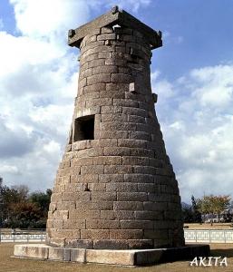 新羅天文台