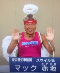 マック赤坂02