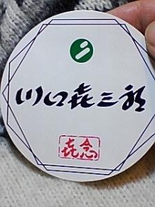 喜三郎シール01