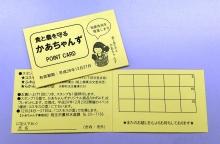 ポイントカード(か)