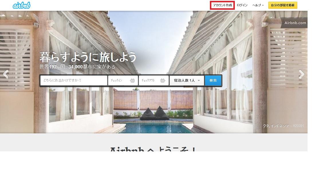 airbnb touroku