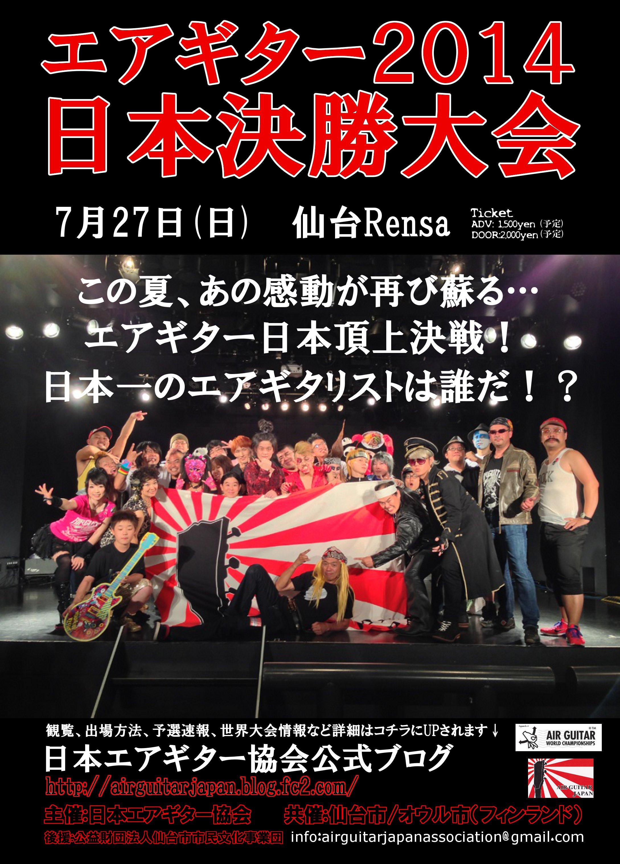 仙台チラシ2014