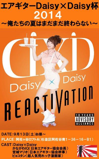 Daisy杯