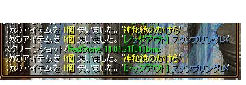 RedStone 14.01.21[05]