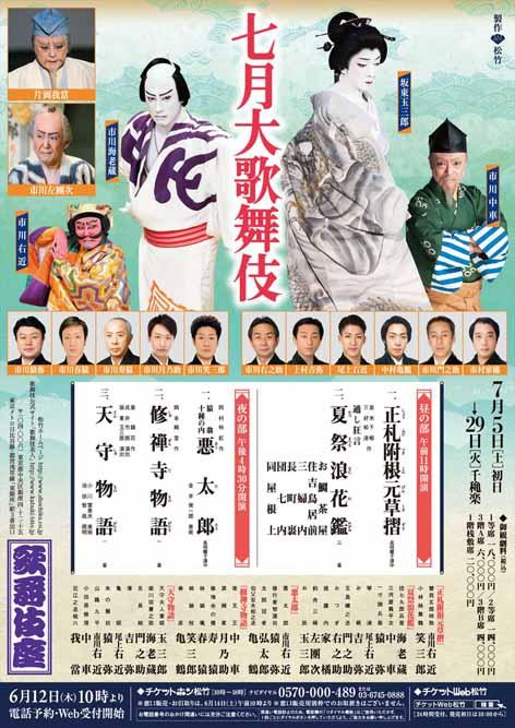 kabukiza_201407ffa_edited-1.jpg