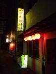 那覇市大道 まるまん 店構え(2014/2/8)