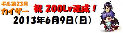 リーオsカイザー200