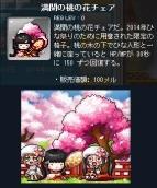 満開の桃の花チェア