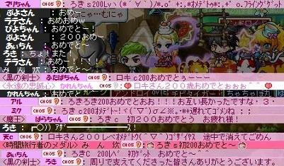 ろきc200④