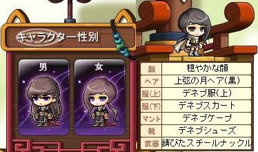 隠月キャラクター作成