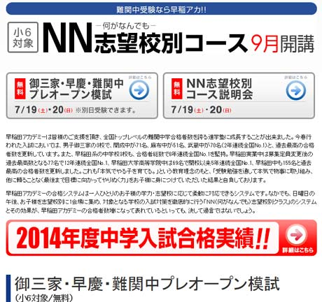 NN志望校別コース