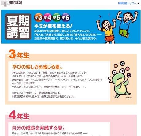 日能研 夏期講習