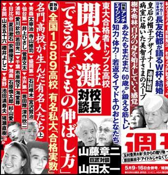 週刊朝日 2014年5/9-5/16合併号