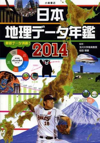 日本地理データ年鑑2014