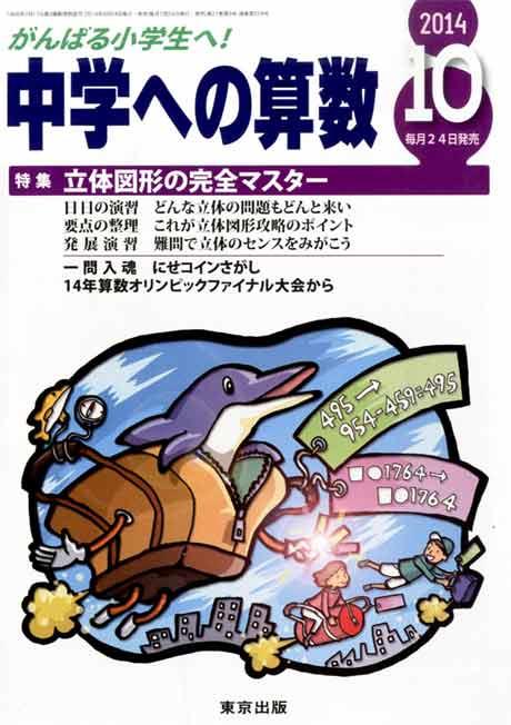 中学への算数2014/10