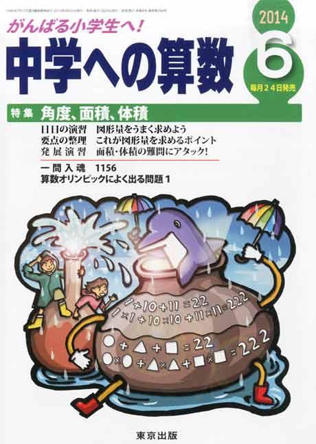 中学への算数2014/6