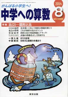 中学への算数2014/8