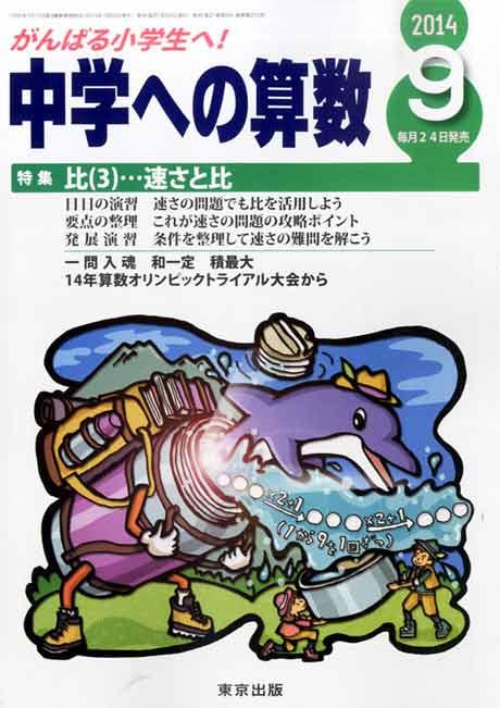 中学への算数2014/9
