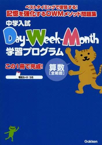 中学入試 Day-Week-Month学習プログラム