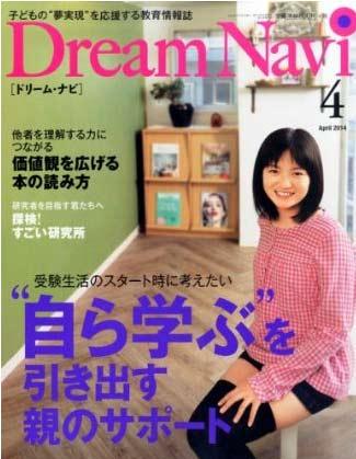 Dream Navi2014/4