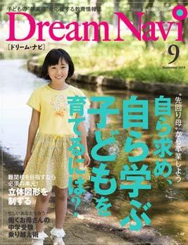 Dream Navi2014/9