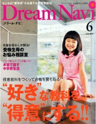 Dream Navi2014/6