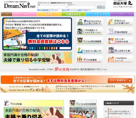 Dream Navi net