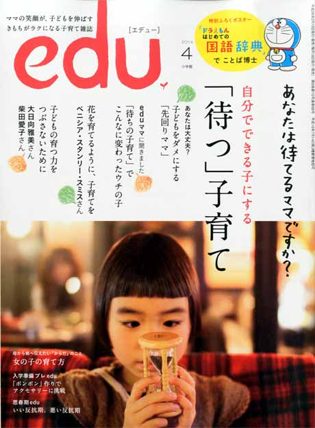 edu (エデュー) 2014年4号