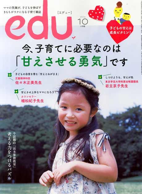 edu (エデュー) 2014年月10号
