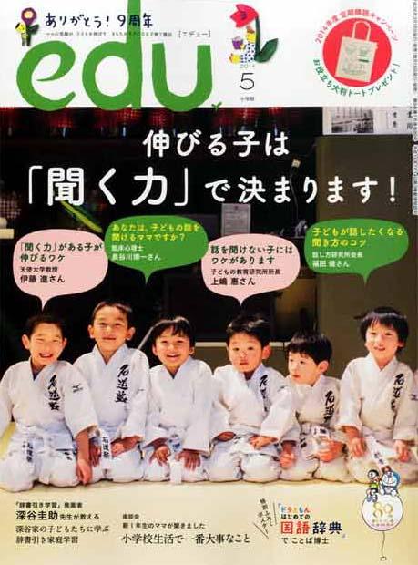 edu (エデュー) 2014年5月号