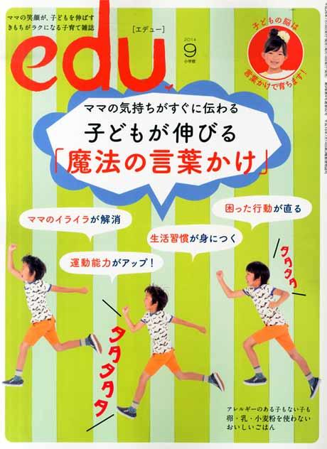 edu (エデュー) 2014年月9号