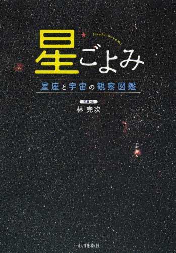 星ごよみ ――星座と宇宙の観察図録
