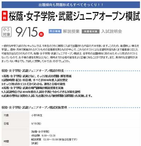 桜蔭・女子学院・武蔵ジュニアオープン模試