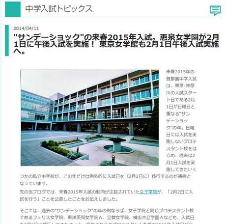 サンデーショックの来春2015年入試。恵泉女学園が2月1日に午後入試を実施! 東京女学館も2月1日午後入試実施へ。