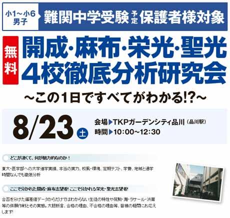 開成・麻布・栄光・聖光4校徹底分析研究会