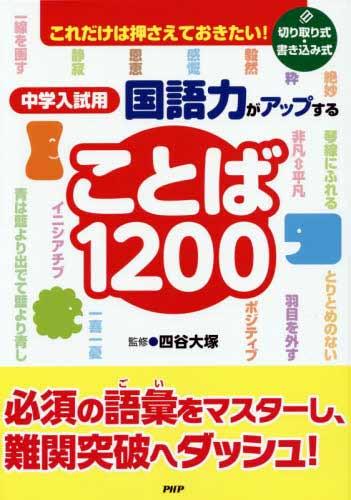中学入試用 国語力がアップすることば1200